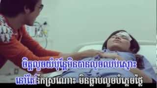 [ Town VCD Vol 25 ] Ring Ring Tone Smors Sneah - Nam Bunnaroth (Khmer MV) 2013