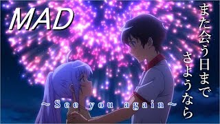 【MAD/AMV】『See you again』/plastic memories~Thank you for me to look at my work until now!!~