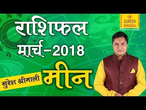 MEEN Rashi | PISEAS | Predictions for March - 2018 Rashifal | Monthly Horoscope | Suresh Shrimali