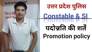 UP Police promotion policy