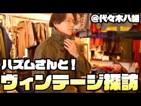 """ファッションYouTuberの王、""""ハズムさん""""と古着屋でヴィンテージの黄金体験…!!@代々木八幡"""