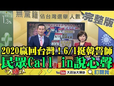 2019.05.25大政治大爆卦完整版(中) 2020贏回台灣!6/1挺韓誓師 民眾Call in說心聲!