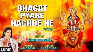 Bhagat Pyare Nachde Ne I REKHA SHARMA I Punjabi Devi Bhajan I Full Audio Song