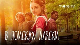 В поисках Аляски | Русский трейлер (2019)