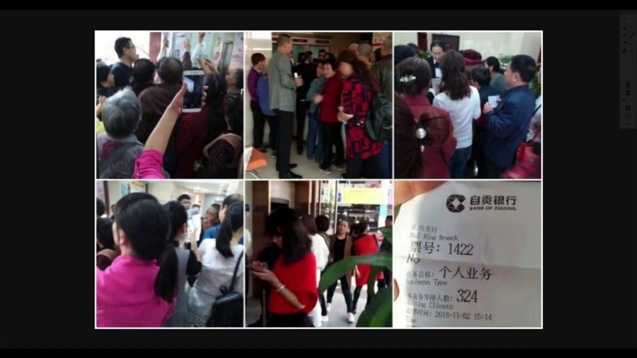 BANK RUN in China! Panic as Rush To Pull Money Out of Bank of Zigong!