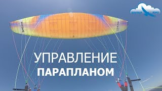 Управление парапланом / Как летать на параплане? / Учебное видео / Органы управления