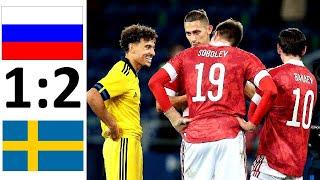 Сборная России проиграла Швеции Соболев забил первый гол