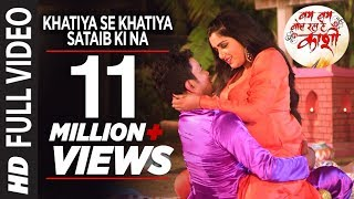 FULL VIDEO - Khatiya Se Khatiya | New Hot Bhojpuri SONG 2016 | | Dinesh Lal Yadav & Amrapali Dubey|