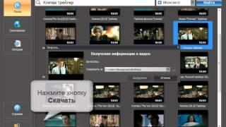 Как скачать видео c Контакта