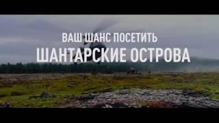 Конкурс #MamontCup2017 - Получите место в уникальной экспедиции на край Земли