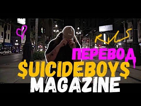 $UICIDEBOY$ - MAGAZINE ПЕРЕВОД НА РУССКОМ //SUICIDEBOYS - MAGAZINE РУССКАЯ ОЗВУЧКА