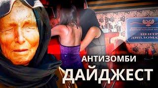 АНТИЗОМБИ на ICTV — 09.07.2020 — ДАЙДЖЕСТ