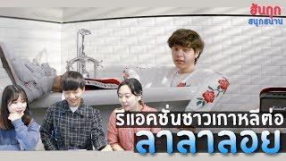 [ฮันกุกสนุกสนาน] รีแอคชั่นชาวเกาหลีต่อเพลงไทย 'ลาลาลอย(100%)-The Toys'