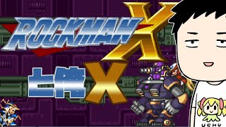 【ロックマンX】Xシリーズ始動!!今回は波動拳を使わせて貰うし、たぶん1時間以内に終わる。【にじさんじ/社築】