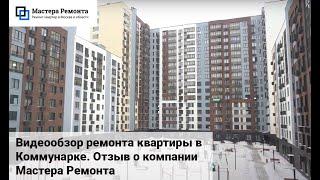 Видеообзор ремонта квартиры в Коммунарке. Отзыв о компании Мастера Ремонта