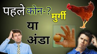 Who came first egg or hen funny answer पहले मुर्गी आयी या अंडा New Epi 02