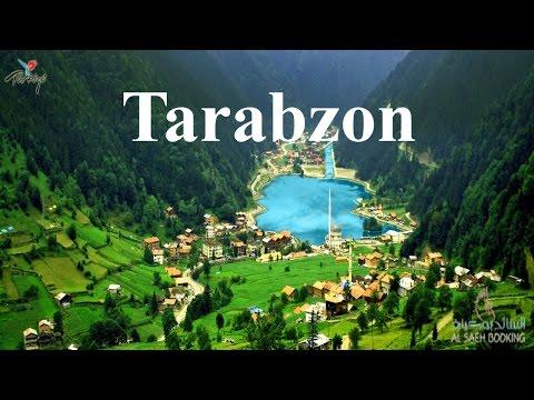 السياحة في طرابزون - تركيا - Tourism in Tarabzon - Turkey