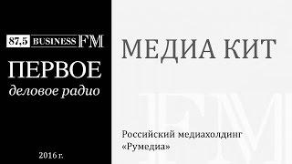 Радио Бизнес ФМ. Размещение рекламы на радио Business FM. Первое деловое радио Бизнес ФМ