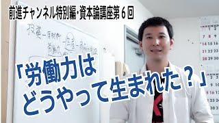 前進チャンネル特別編「労働力はどうやって生まれた?」資本論講座第6回