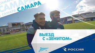 """«Выезд с """"Зенитом""""»: Самара"""