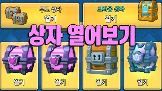 [Clash Royale] Opening all the chests! - Giri