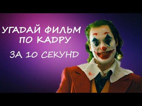 УГАДАЙ ФИЛЬМ ПО КАДРУ ЗА 10 СЕКУНД МИКС #2