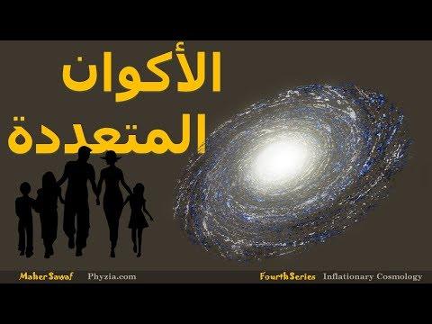 الأكوان المتعددة وفق فيزياء الكم ونظريات الأوتار والتضخم الكوني Cosmic Inflation