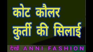 how to stitch & design ladies Coat collar kurti, and suit in hindi