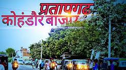 Kohndaur bazaar Pratapgarh view स्वागत कोहडौर बाजार प्रतापगढ़ बबूगंज अंतु pbh   Babuganj antu PBH