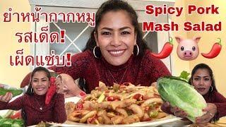 กินยำหน้ากากหมู รสจัดจ้าน  Eat Spicy Pork Mash Salad 12December2018