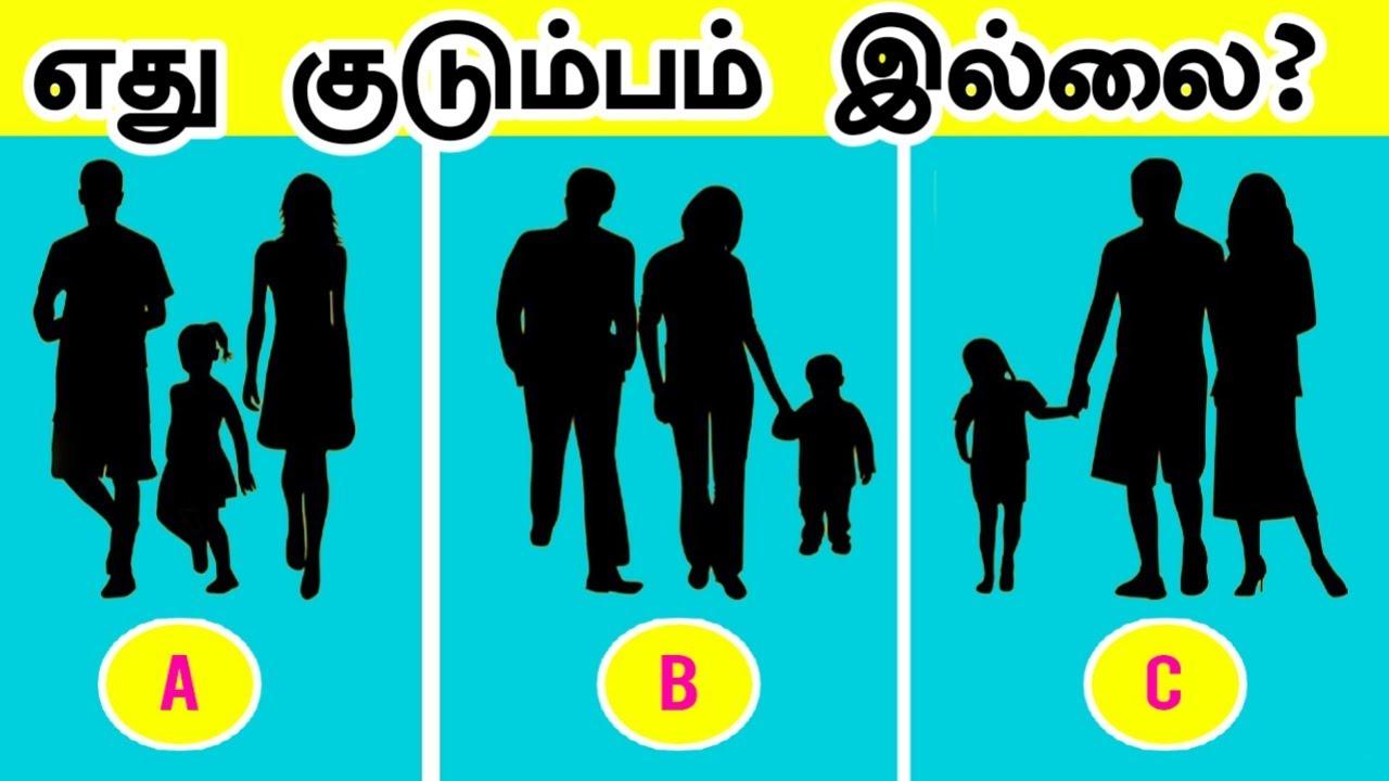 யார் உண்மையான குடும்பம் அல்ல ??    Tamil Genius Riddles    Episode 102    Tamil Genius