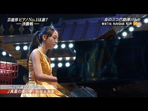 HKT48 森保まどか TEPPEN 2015秋優勝 凄すぎるピアノ演奏 子犬のワルツ 真夏の夜の夢 AKB48 SKE48 NMB48 乃木坂46