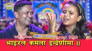 अन्ततः राजु परियारलाई पनि पछारिन कमलाले । कस्तो अदभूत कला ।। Kamala Ghimire vs Raju Pariyar  HD
