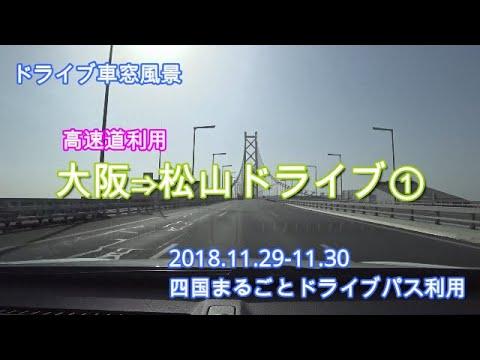 【ドライブ車窓】松山旅行(大阪⇒松山)①【明石海峡大橋、大鳴門橋】2018.11.29