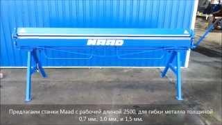 Гибочные станки Maad ZG 2500(Гибочные станки Maad ZG 2500 Гибочные станки марки Maad (Bertech) предназначены для сгибания тонколистового металла...., 2015-05-06T14:03:31.000Z)