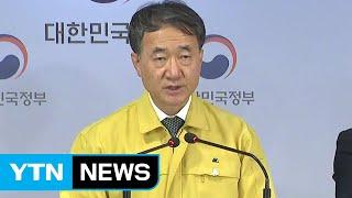 중앙재난안전대책본부 브리핑 (5월 24일) / YTN