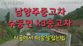 남양주중고차 구리중고차 k3 중고차매매