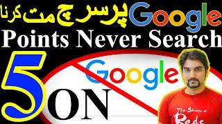 5 Things You Should Never Google | Do Not search | Keep in Mind | In Hindi | In Urdu