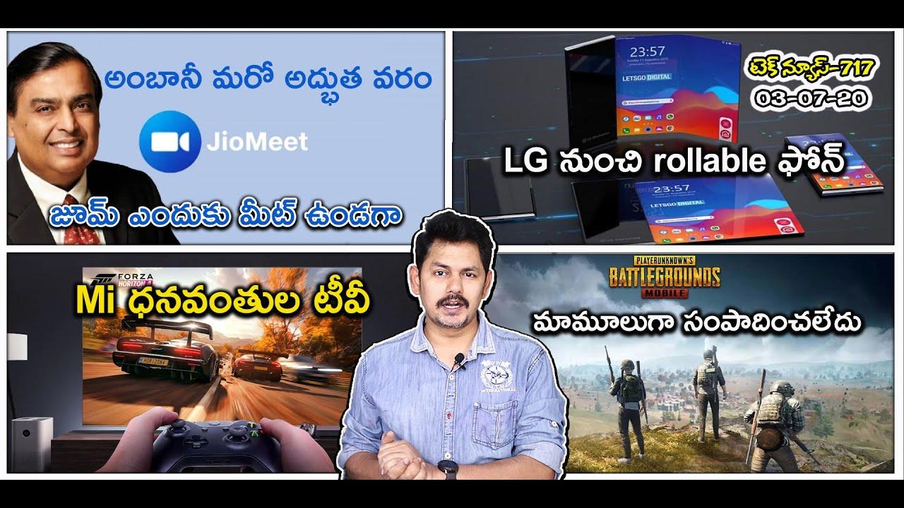 Telugu TechNews 717: PUBG Mobile Lifetime Revenue, Reliance Jio Launches Free Video Conferencing App