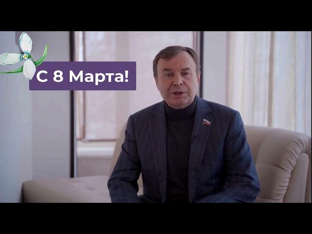 Поздравление от В.В. Зубарева с 8 марта