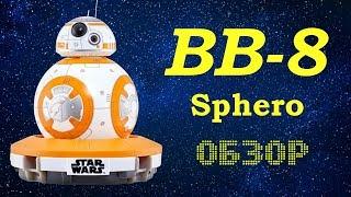 Робот Sphero BB-8. Огляд робота іграшки.