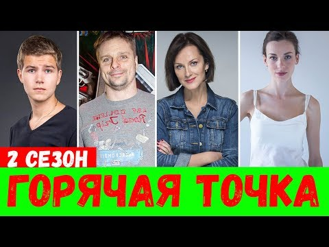 ГОРЯЧАЯ ТОЧКА 2 СЕЗОН (25 серия) Дата выхода на НТВ