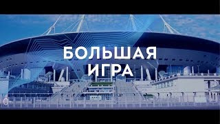 «Зенит» — «Копенгаген»: ждем вас на стадионе «Санкт-Петербург»!