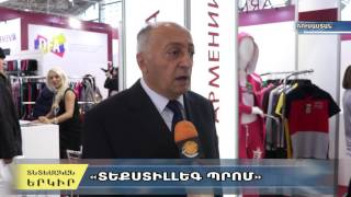 Հայկական 5 ընկերությունները մասնակցել են ՏեքստիլլեգՊրոմ ցուցահանդեսին