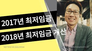 [백승재노무사 노동법실무 질문답변] 2017년, 201…