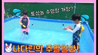 [주말일상] 나다린 하우스에 수영장을 개장했어요!! 초대 손님을 위해 세운 거대한 계획이 뭘까요?ㅣ토깽이네상상놀이터RabbitPlay