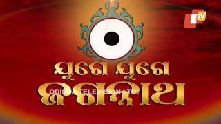 Juge Juge Jagannath | Jagannath Rath Yatra 2018 - Banapur