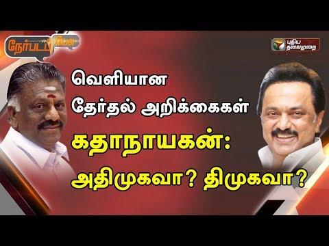 Nerpada Pesu: வெளியான தேர்தல் அறிக்கைகள்… கதாநாயகன் : அதிமுகவா? திமுகவா? | 19/03/2019 #ADMK #DMK