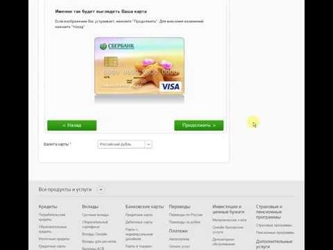 Сбербанк Частным клиентам Банковские карты