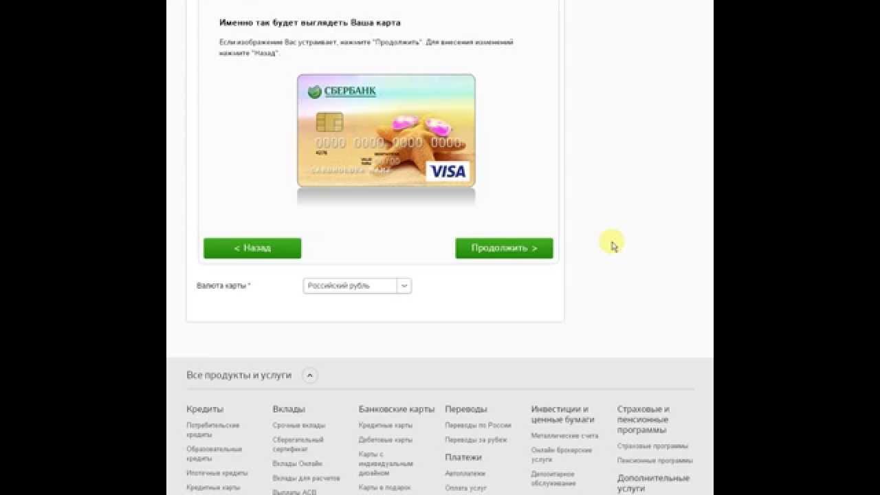 как получить карту сбербанка онлайн заявка дебетовую